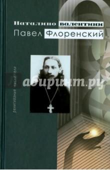 Павел Флоренский аполлон майков биографический очерк
