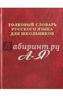 Толковый словарь русского языка для школьников. А-Я