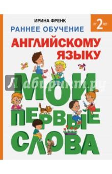 Раннее обучение английскому языку. Мои первые слова книга для детей clever мои первые слова веселые загадки