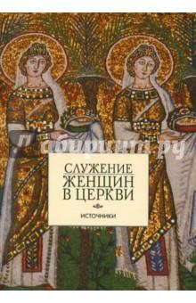 Служение женщин в церкви. Источники брелок благотворительная коллекция благотворительная коллекция bl032dupgr26