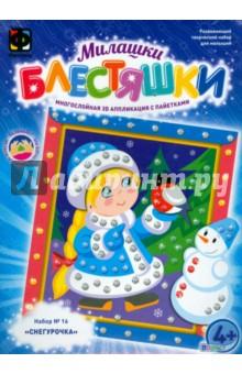 """3D Аппликация с пайетками """"Новый год. Снегурочка"""" (257046)"""