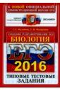 ЕГЭ 2016. Биология. Типовые тестовые задания