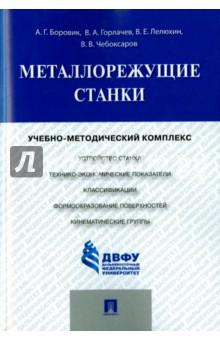 Металлорежущие станки. Учебно-методический комплекс станки для фрезеровки композита купить