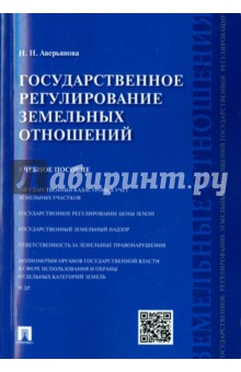 Государственное регулирование земельных отношений. Учебное пособие цена и фото