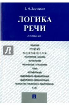 Логика речи. Учебник учебники проспект философия учебник 6 е изд