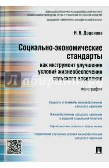 Социально-экономические стандарты как инструмент улучшения условий жизнеобеспечения сельского насел нетканое полотно в ульяновской области