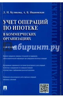 Учет операций по ипотеке в коммерческих организациях. Монография как продать квартиру по ипотеки в казахстане