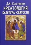 Креатология. Культура святости