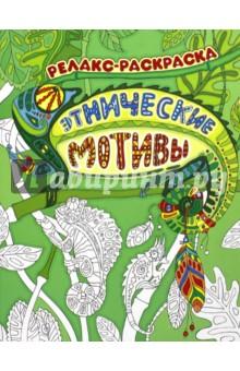 Этнические мотивы. Релакс-раскраска феникс премьер этнические мотивы релакс раскраска