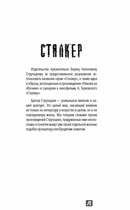 Иллюстрация 1 из 32 для Новая Зона. Воды Рубикона - Григорий Елисеев | Лабиринт - книги. Источник: Лабиринт