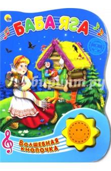 Баба Яга книжки картонки росмэн волшебная снежинка новогодняя книга