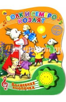 Волк и семеро козлят книжки картонки росмэн волшебная снежинка новогодняя книга