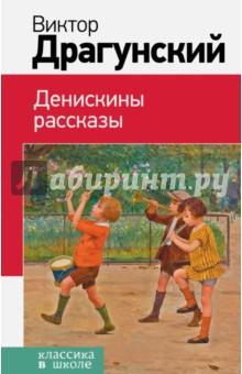 Денискины рассказы планирование по физкультуре в начальной школе лях