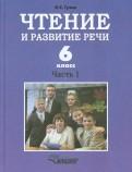 Чтение и развитие речи. 6 класс. Учебник. В 2-х ч. Ч 1. Для коррекц. образоват. учрежд. I вида