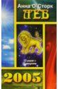 Обложка Лев 2005г