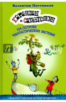 Карандаш и Самоделкин на острове Фантастических растений валентин постников карандаш и самоделкин на острове динозавров