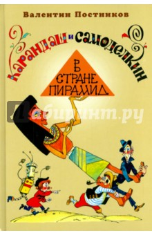 Карандаш и Самоделкин в стране пирамид валентин постников кругосветное путешествие карандаша и самоделкина