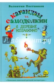 Карандаш и Самоделкин в деревне Козявкино постников в ф карандаш и самоделкин против злодейкина