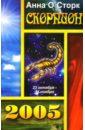 Обложка Скорпион 2005г