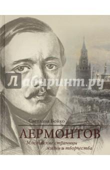 Лермонтов. Московские страницы жизни и творчества московские сторожевые