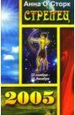 Обложка Стрелец 2005г