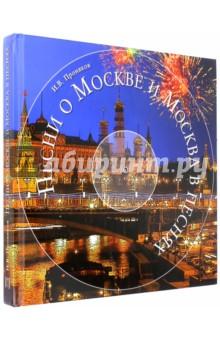 Песни о Москве и Москва в песнях ксения рождественская мистическая москва ключ от библиотеки ивана грозного