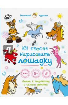 101 способ нарисовать лошадку!