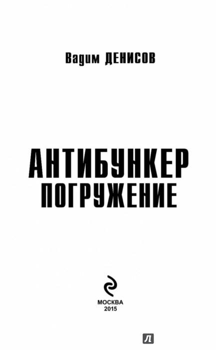 АНТИБУНКЕР ПОГРУЖЕНИЕ СКАЧАТЬ БЕСПЛАТНО