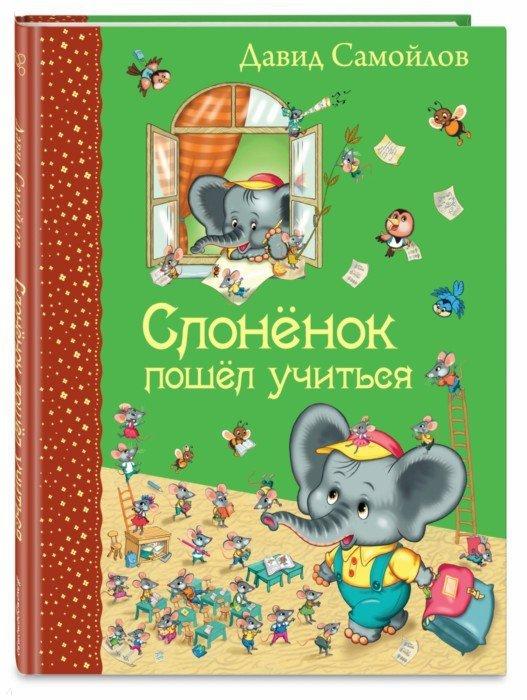 Иллюстрация 1 из 33 для Слоненок пошел учиться - Давид Самойлов | Лабиринт - книги. Источник: Лабиринт