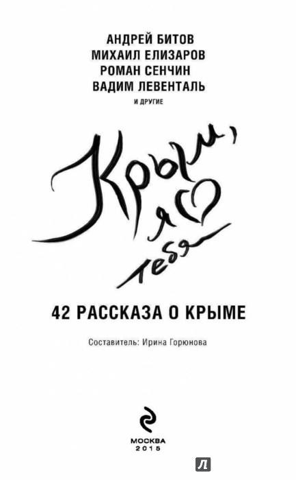 Иллюстрация 1 из 26 для Крым, я люблю тебя. 42 рассказа о Крыме - Елизаров, Сенчин, Битов | Лабиринт - книги. Источник: Лабиринт