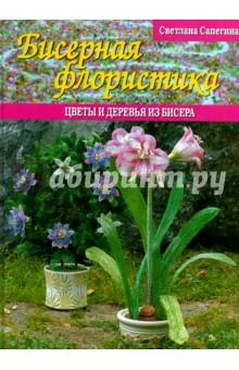Бисерная флористика.Цветы и деревья из бисера