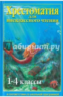 Хрестоматия для внеклассного чтения. 1-4 классы волшебство сборник мульфильмов 4 в 1