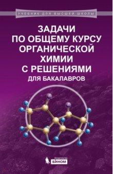 Задачи по общему курсу органической химии с решениями для бакалавров. Учебное пособие а с корощенко контроль знаний по органической химии 9 11 класс