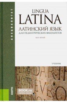 Латинский язык для педиатрических факультетов. ФГОС л в доровских древнегреческий язык учебное пособие