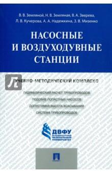 Насосные и воздуходувные станции. Учебно-методический комплекс коровин в конец проекта украина