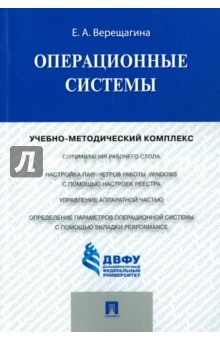 Операционные системы. Учебно-методический комплекс программный комплекс администратор д в кургане