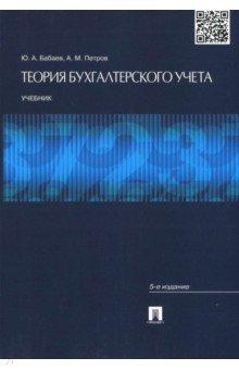 Теория бухгалтерского учета. Учебник операторы коммерческого учета на рынках электроэнергии