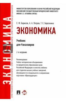 Экономика. Учебник для бакалавров учебники проспект рынок ценных бумаг учебник 2 е изд
