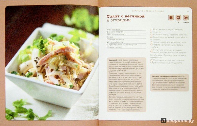 Иллюстрация 1 из 30 для Учимся готовить салаты | Лабиринт - книги. Источник: Лабиринт