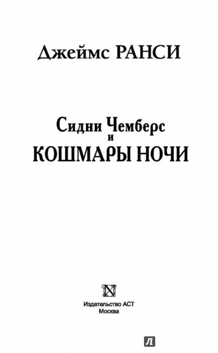 Джеймс Ранси Книги Скачать Торрент img-1