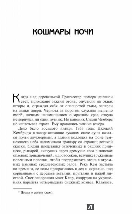 Джеймс Ранси Книги Скачать Торрент - фото 10