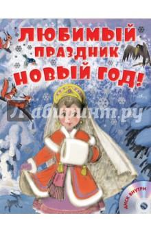 Любимый праздник Новый год! (+CD) софия де сегюр история принцессы розетты новые волшебные сказки для маленьких детей
