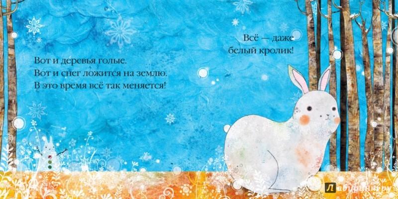 Иллюстрация 1 из 44 для Бррр… Зимняя книжка - Сунг Иль | Лабиринт - книги. Источник: Лабиринт