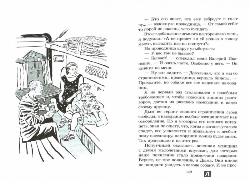 Иллюстрация 1 из 10 для Мои друзья - Леонид Сергеев   Лабиринт - книги. Источник: Лабиринт