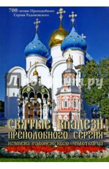 Святые кладези Преподобного Сергия, игумена Радонежского, Чудотворца