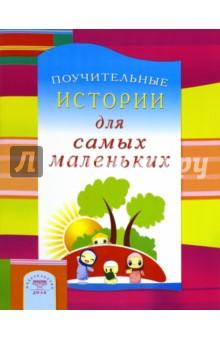 Купить Поучительные истории для самых маленьких, Диля, Религиозная литература для детей