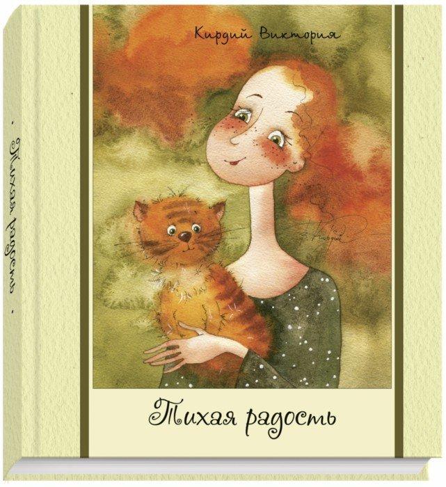 Иллюстрация 1 из 38 для Тихая радость - Виктория Кирдий | Лабиринт - книги. Источник: Лабиринт