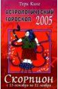 Кинг Тери Астрологический прогноз на 2005 год. Скорпион. 23 октября - 21 ноября