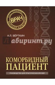Коморбидный пациент футляр укладка для скорой медицинской помощи купить в украине