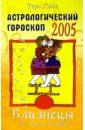 Кинг Тери Астрологический гороскоп на 2005 год. Близнецы. 21 мая - 20 июня